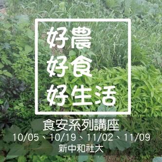好農好食_食安講座-01