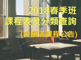 2018春季班課表及分類查詢(含額滿課程公告)