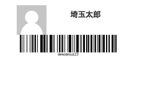 画面:利用者名とバーコードが画面に表示される