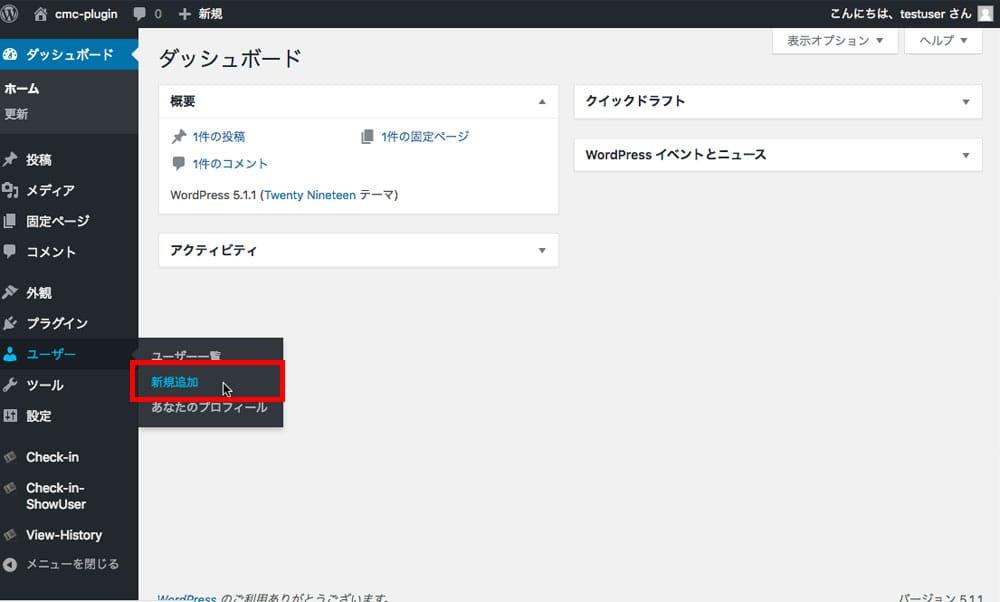 画面:管理画面左側メニューのユーザー内の新規追加を表示