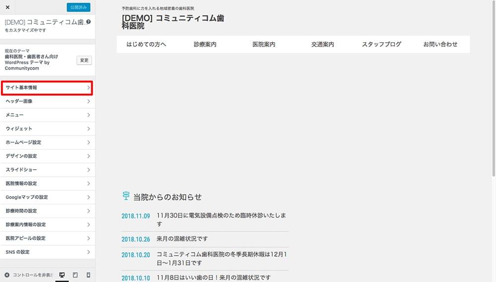 画面:テーマカスタマイザーのサイト基本情報メニュー