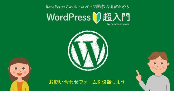 WordPress(ワードプレス)超入門 お問い合わせフォームを設置しよう