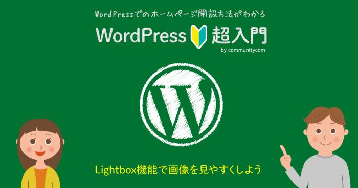 WordPress(ワードプレス)超入門 lightbox(ライトボックス)機能で画像を見やすくしよう