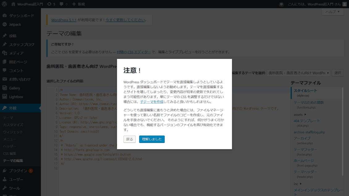 WordPress(ワードプレス)の警告表示画面