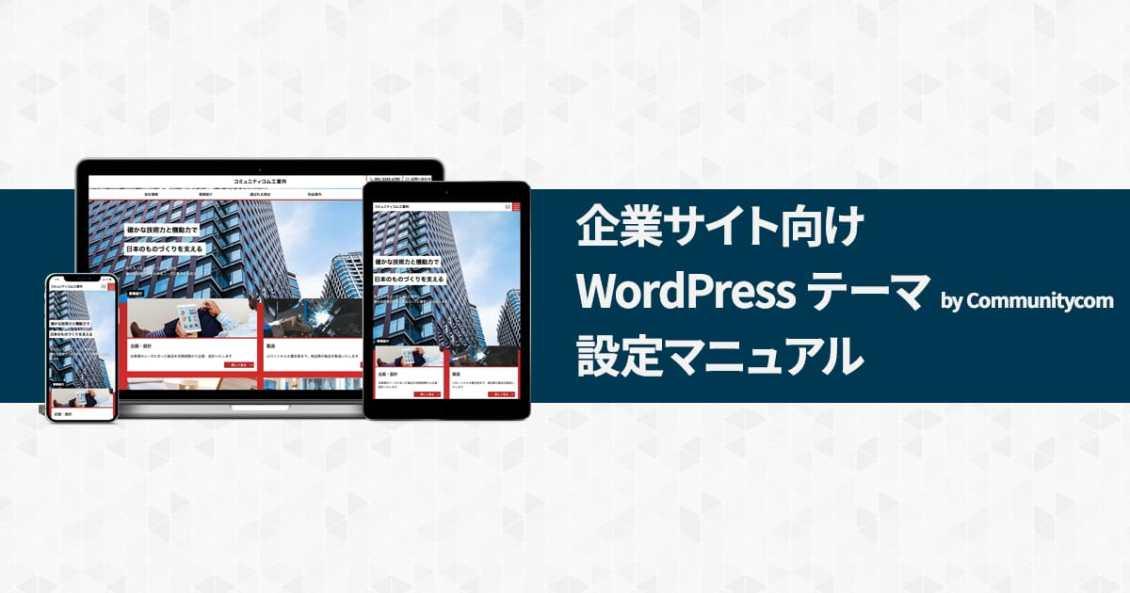 企業サイト向けWordPress テーマ by Communitycom設定マニュアル