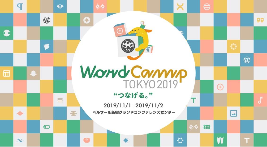 wordcamp tokyo2019