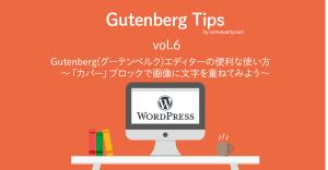 gutenberg_tips6