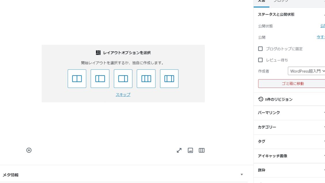 レイアウトオプションで任意のカラム数・幅を選択する