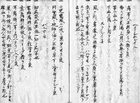 kanbun-漢文