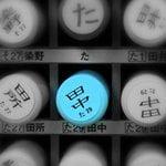escrever nome em japonês