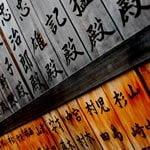 simbolos japoneses joyo kanji