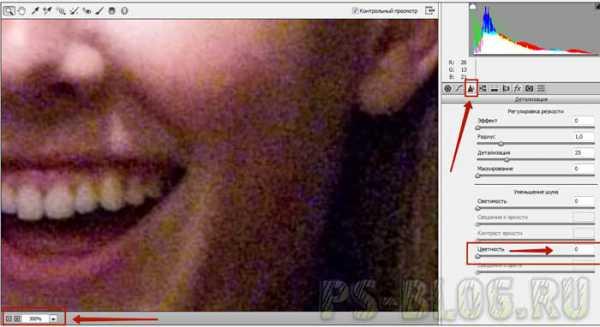 Как убрать шум с фотографии фотошоп