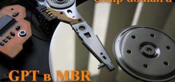 GPT в MBR