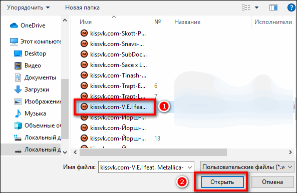 การเลือกไฟล์เพลงบนคอมพิวเตอร์