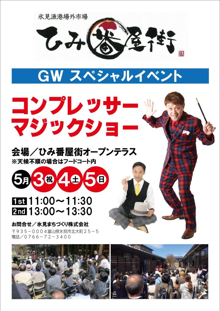 ひみ番屋街の「GWスペシャルイベント」