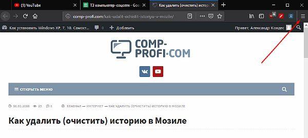 ปุ่มเมนูสถานที่ใน Firefox