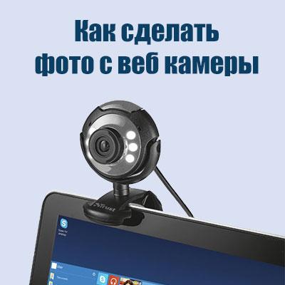 Как сделать фото с веб камеры онлайн или в программе