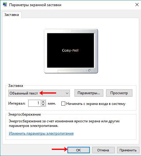 选择屏幕保护程序
