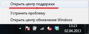 Windows 7-ді қалай өшіруге болады