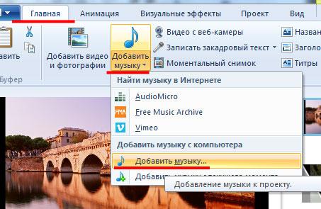 Как сделать видео из фотографий и музыки в Windows Movie Maker