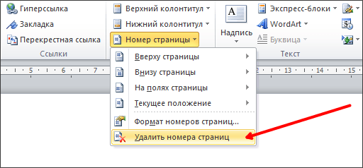 функция Удалить номера страниц в Word 2010