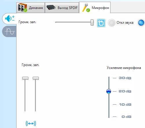 Дыбыстық картаны басқару тақтасындағы микрофон параметрлері