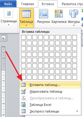 Sélectionnez l'élément de menu de la table d'insertion.