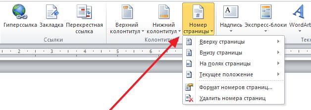 Butonul Număr de pagini