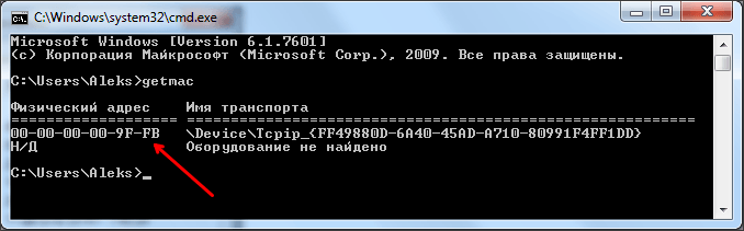 узнаем MAC адрес через команду GETMAC