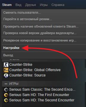 откройте Настройки Steam