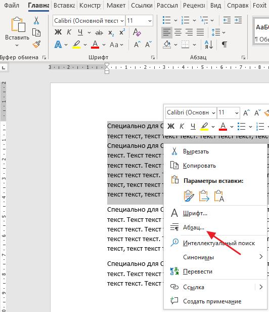 段落菜单中的段落段落