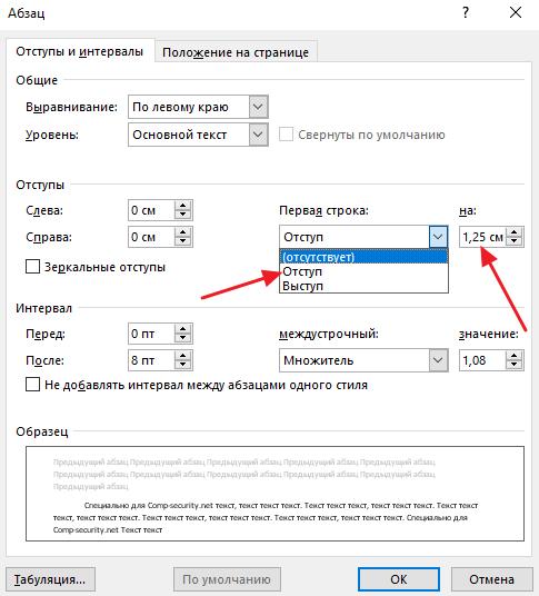 在设置中创建段落编号