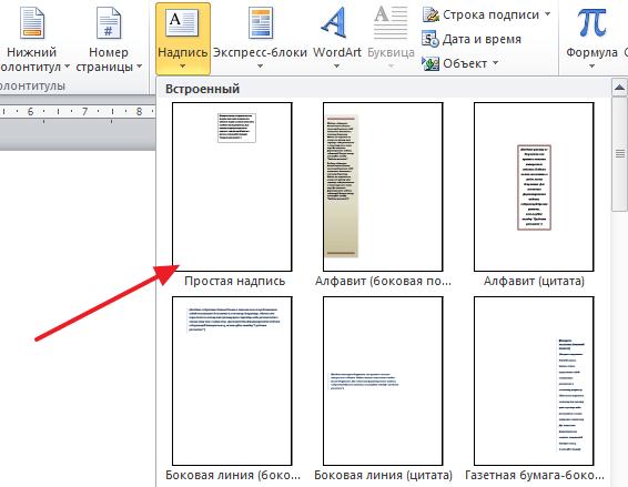 introduceți o inscripție simplă în documentul Word