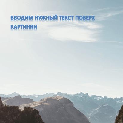 النص مع التصميم على الصورة