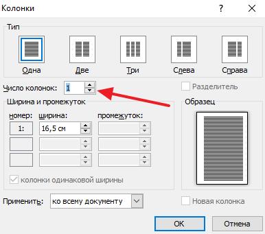 разделение шпоры на колонки