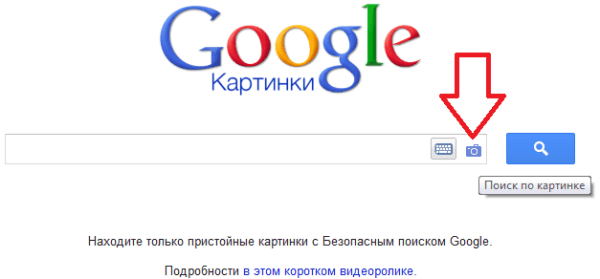 Гугол Поиск По Фото