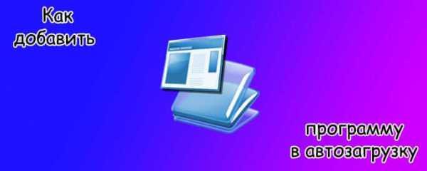 Как добавить программу в автозагрузку в Windows 7, папка ...