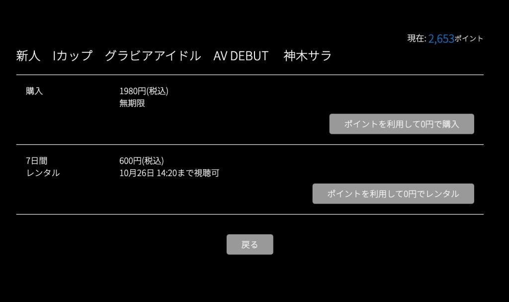 『7日間レンタル600円』がお試しポイントで見られる