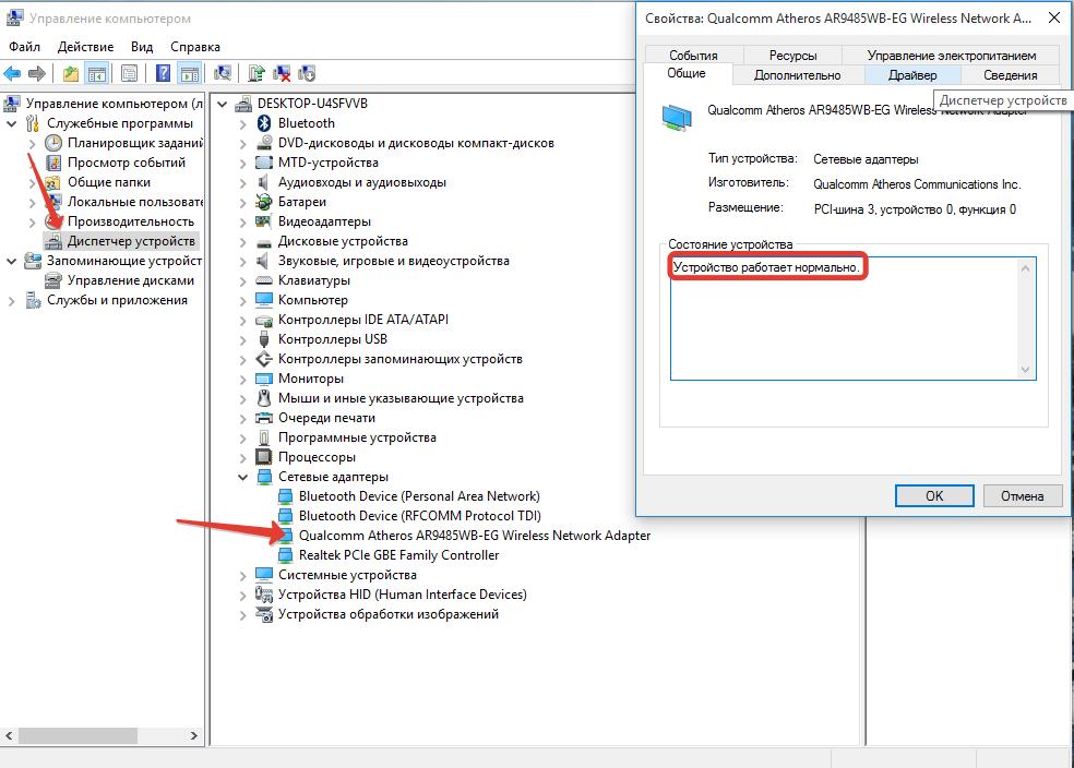 Проверка драйвера модуля Wi-Fi