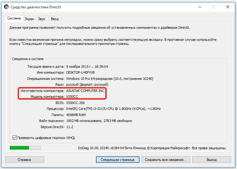 Ieșirea modelului de producător și laptop prin DXDIAG