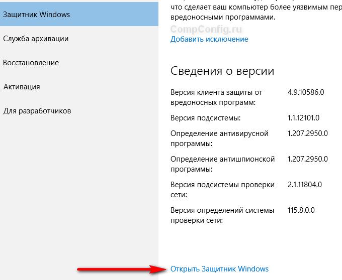 เปิด Windows Defender