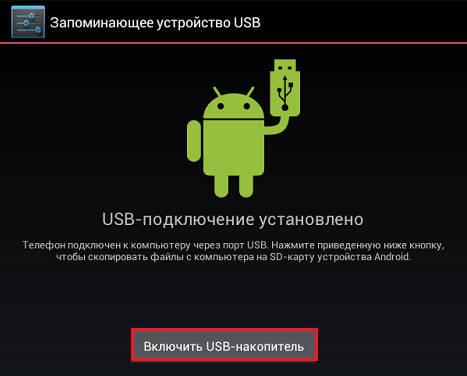 USB дискісін қосыңыз