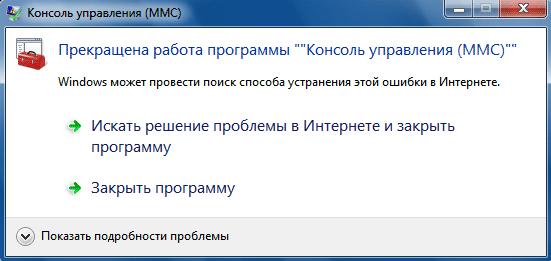 MMC Management Console-programmet avslutades