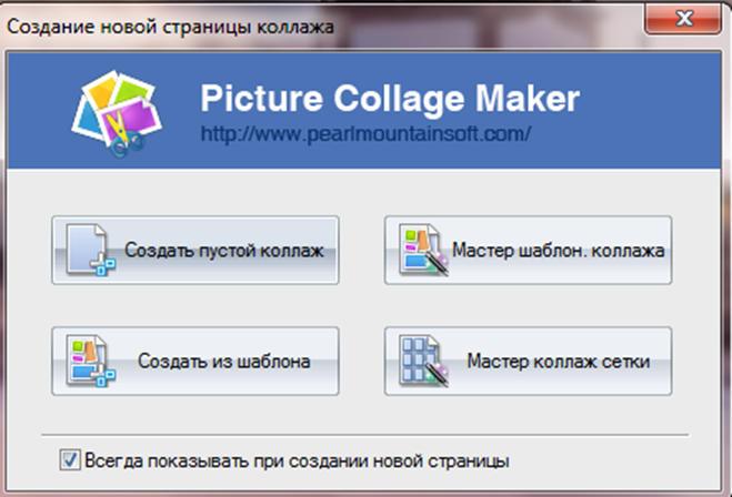 Maker del collage delle immagini