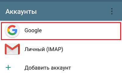 Google есептік жазбасы