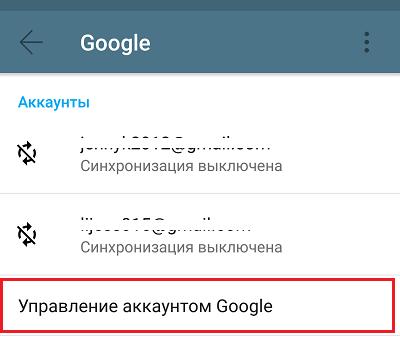 Google есептік жазбасын басқару