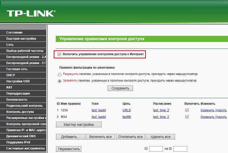 Pengurusan Peraturan Kawalan Akses di Router