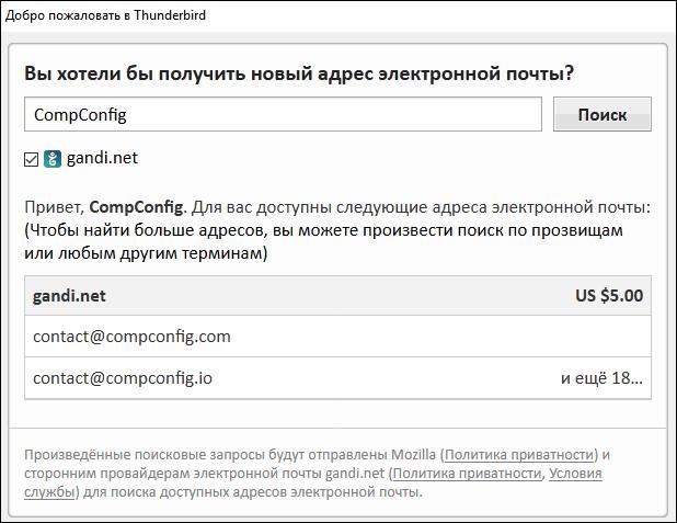 Email Créer à Mozilla Thunderbird