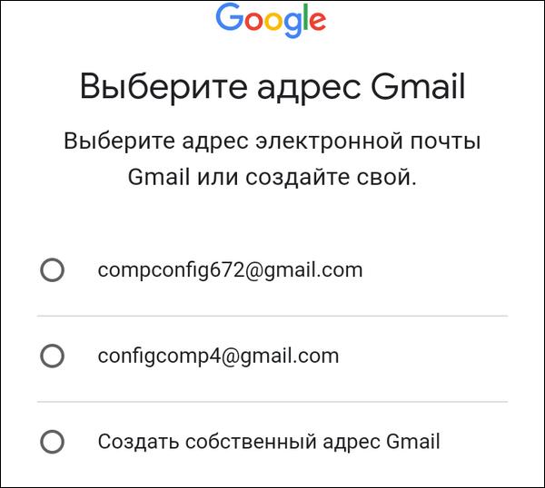 Sélection d'adresse Gmail