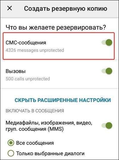 Oprettelse af en backup SMS